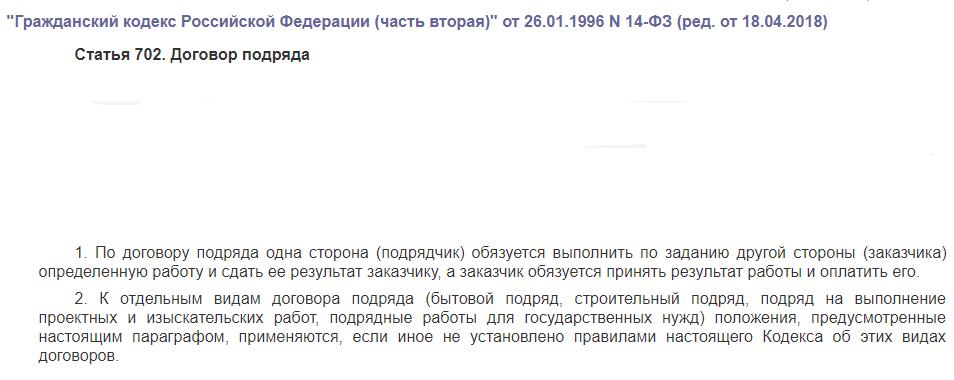 Статья 702 ГК РФ