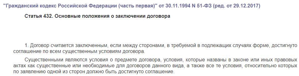 Статья 432 ГК РФ