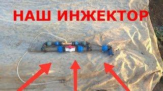 Как устроен инжектор для удобрения через капельную ленту